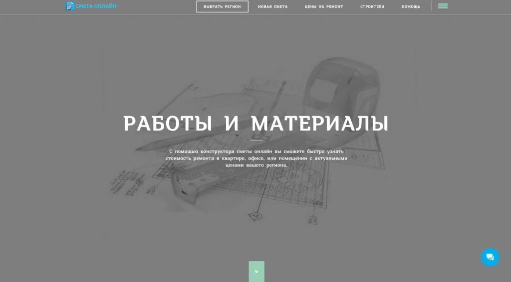 Сайт-смета