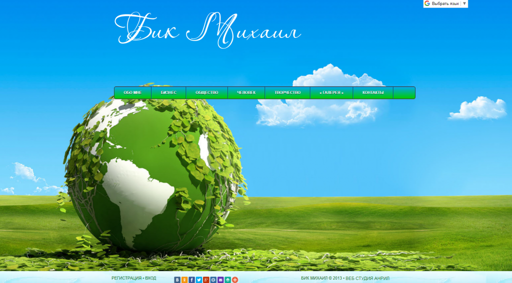 Сайт личный блог
