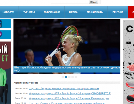 Сайт тенис