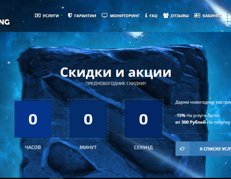 Сайт Дота