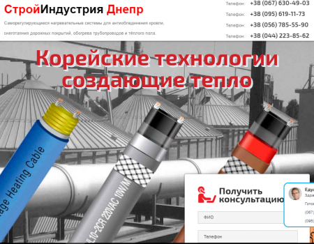 Сайт Лендинг Обогрев