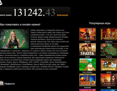 Сайты казино Мегастар