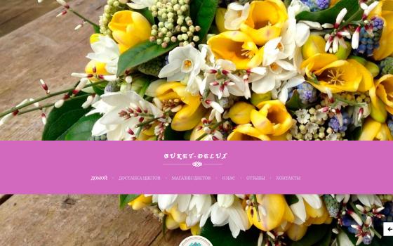 Сайт продажа цветов