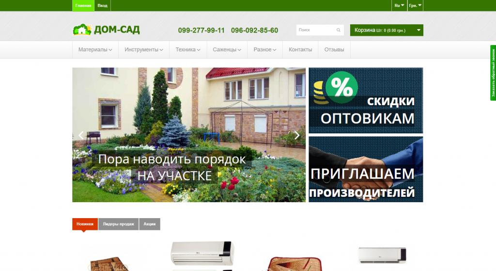 Сайт дом и сад
