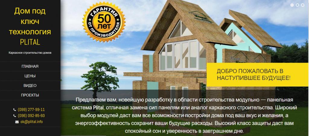 Сайт продажа домов