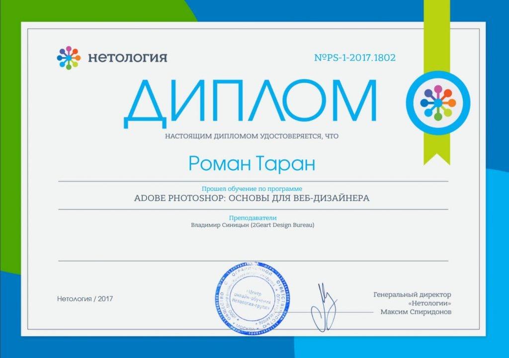 Роман сертификат