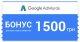 Промокод купон Google Adwords