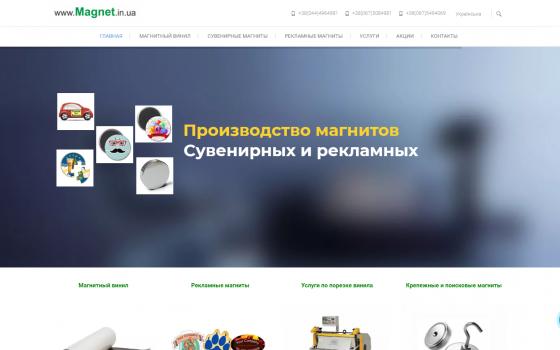 Сайт компании портфолио производство магниты