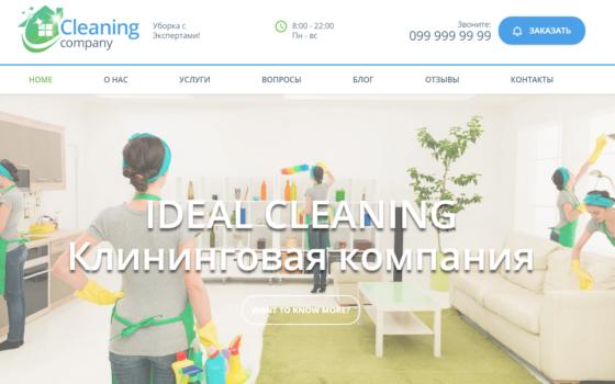 услуги клининга и уборки