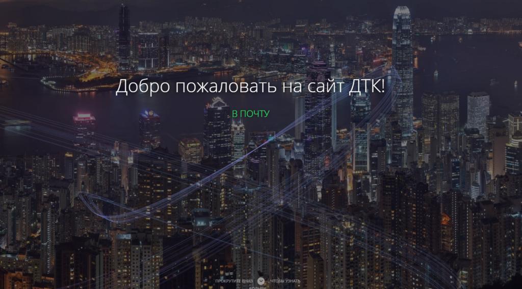 Сайт заглушка корпоративной компании