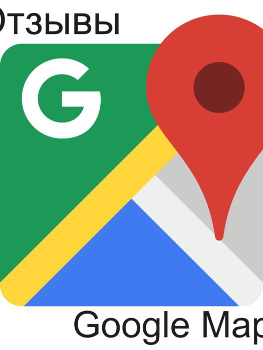 Заказать отзывы google