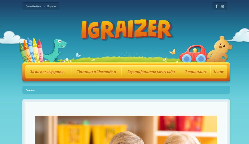 интернет магазин детских товаров Играйзер