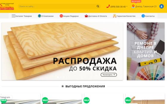 Сайт интернет магазин на вордпресс строительных товаров