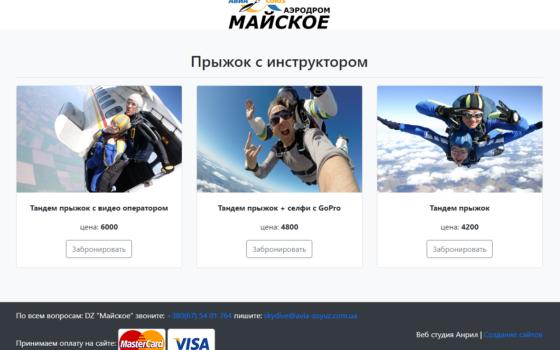 """Сайт система онлайн заказ бронирование для DZ """"Майское"""""""
